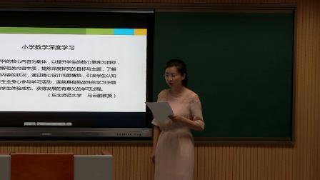 """张雨薇-小学数学""""深度学习""""实践策略漫谈"""