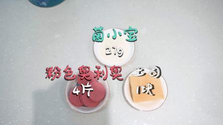菌小宝的一百种吃法之樱花酸奶吐司