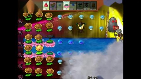 植物大战僵尸冰雪版 冒险模式(二周目):关卡4-8关 (未编辑版)