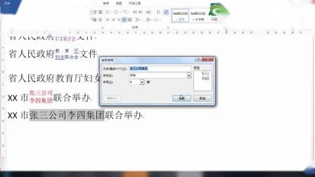 时进智慧学院  办公软件 word边框底纹以及样式的使用 (4)