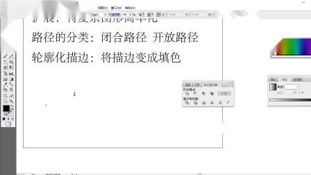 苏州平面设计培训,AI对象 路径.mkv
