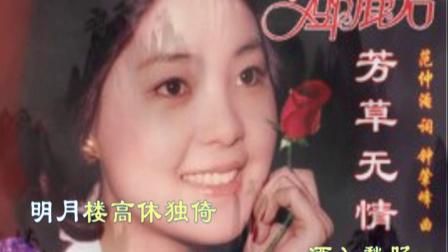 2020.6.29.邓丽君演唱芳草无情