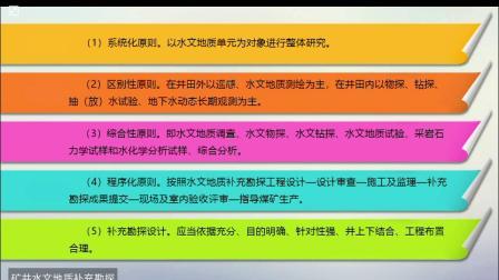 《煤矿防治水细则》动漫解读(上).mp4