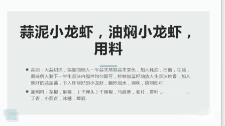 专科厨师学校哪里的好-厨师学校-郑州东方学校-麻辣小龙虾