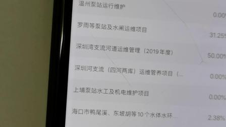深圳智慧水务_APP_操作演示.mp4