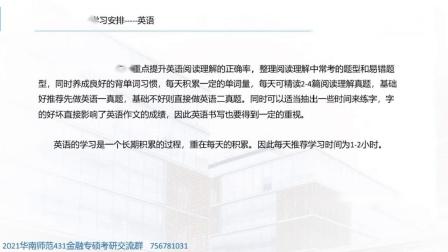 21年华南师范大学431金融学六月主题答疑直播课