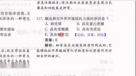 2020人卫版临床医学检验技术士精选习题解析35-38页.mp4