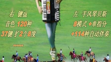 赛马-独创电子手风琴电子琴脚电子鼓