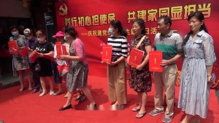 南秀村社区庆祝建党99周年主题党员日活动