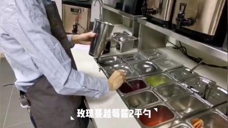饮品 玫瑰小红莓冰 精品店.mp4