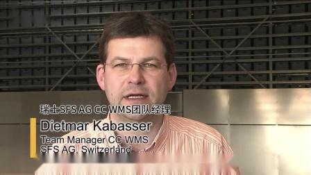SFS工业客户自动化仓储解决方案
