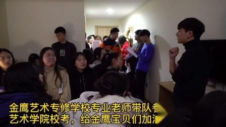 杭州音乐高考培训,音乐艺考考前指导打气