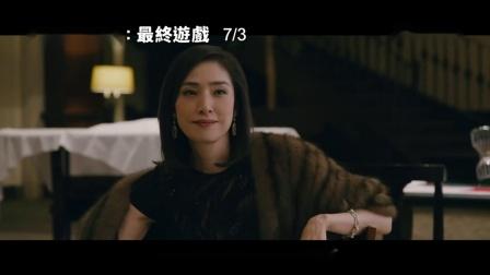 终极搏命战开打《赌博默示录3》台版中字预告片