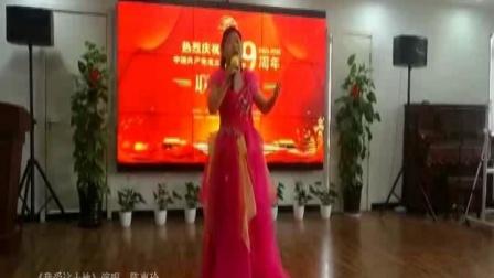 《我爱这土地》演唱:陈惠玲