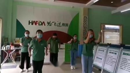 哈飞达教育培训中心老师祝大家端午快乐.mp4