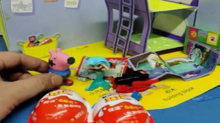 小猪佩奇玩具:乔治把姐姐的奇趣蛋都拆开了,还假装给包装起来,佩奇看到伤心了