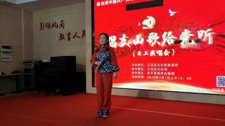 20200701庆党的生日李老师演唱----毛主席是话儿记心上