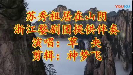 苏秀祖居在山阴  草央