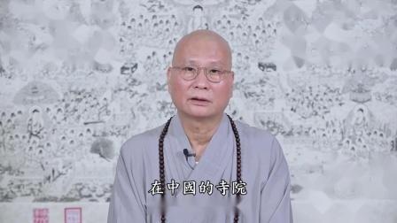 2020.07.03 悟道法師佛教節日開示 |伽藍菩薩聖誕