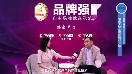 发现品牌栏目组采访广州暨大美塑生物科技有限公司