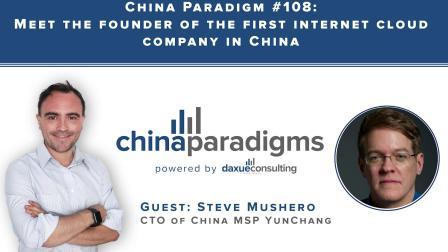 中国范例108: 采访中国第一个互联网云公司的创始人