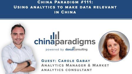中国范例111: 在中国使用分析的方法让数据互相关联