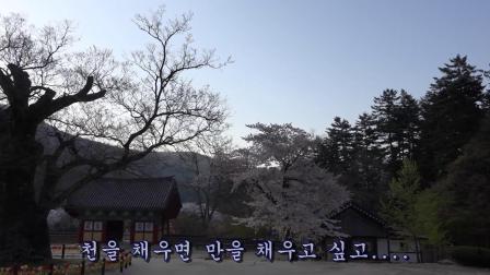 韩国音乐短文 - 请不要填满 석란정펜션 채우지마십시요
