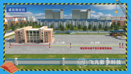 飞凡-高校信息化资源-建工 定位与放线