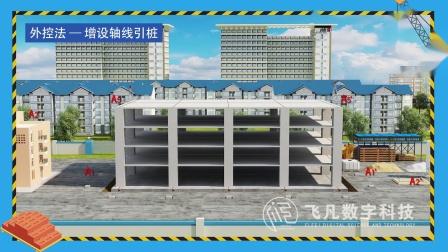 飞凡-高校信息化资源-建工 高层建筑施工测量
