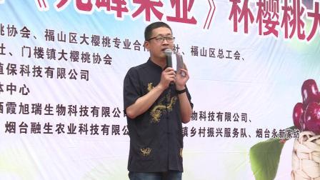 2020中国烟台元峰果业杯樱桃大赛门楼赛区实况