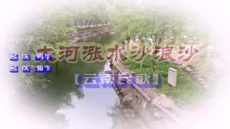 於菟视频《大河涨水沙浪沙》【云南民歌】(退休老人学唱歌)