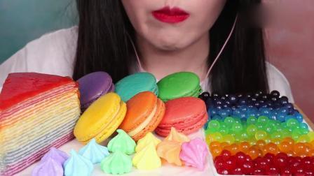 吃播大胃王:小姐姐吃彩虹甜点,蛋糕马卡龙爆爆珠蛋白酥饼.mp4