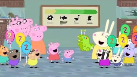 小猪佩奇:大家给乔治惊喜,兔妈妈做了恐龙蛋糕,居然是充气恐龙.mp4