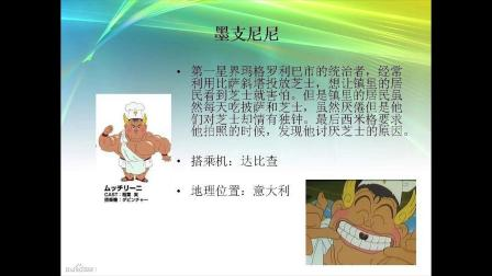 第二部人物图鉴【神龙斗士】魔神英雄传 童年回忆
