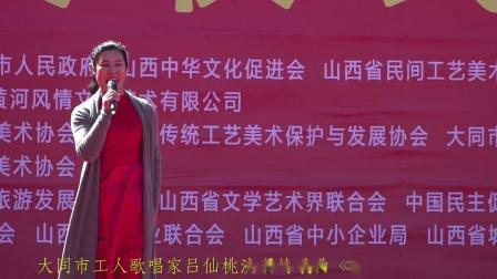 大同市工人歌唱家吕仙桃演唱的歌曲《美丽的心情》1