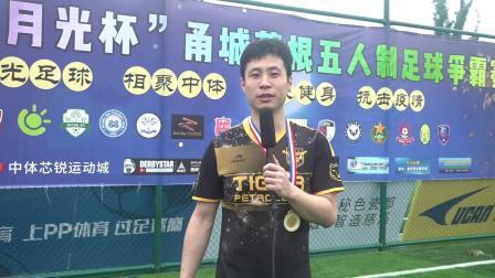 20200704月光杯甬城草根五人制足球决赛集锦