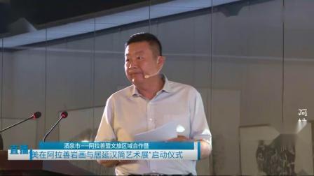 视频:阿拉善盟文化旅游广电局局长 孙建军 介绍文旅发展情况