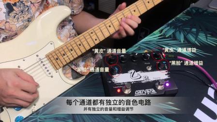 清澈透明:GERVANA乙丑Fender风格音箱前级模拟