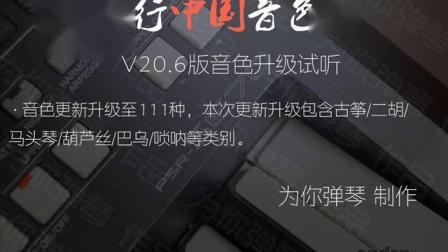 流行中国音色包V20.6新增音色试听