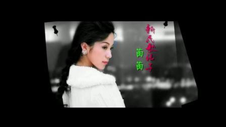 苗苗《新浏阳河》.mp4
