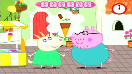 小猪佩奇游戏D5★做的冰激凌 好吃吗?Peppa Pig粉红猪小妹粉红小猪阳光穿透一切