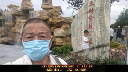 常乐制作 走进温江区土桥村紫薇公园(之一)2020.7.3