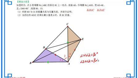 手拉手模型 最值问题 fg2007051856