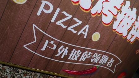 地摊户外披萨饼好吃