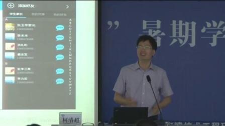 大数据时代的智慧教育(三).flv