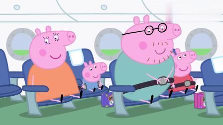 小猪佩奇:佩奇坐飞机选座位,可以这么操作?空姐是兔小姐?