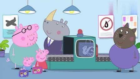 小猪佩奇:佩奇第一次见行李安检机?贼好奇,小朋友都这样!