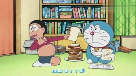 为了逼着大雄吃下所有记忆面包,哆啦a梦使用了强行喂食的机器