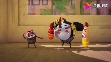 爆笑虫子:二虫被大力士抓住,以为要凉凉,谁知开始尬舞.mp4