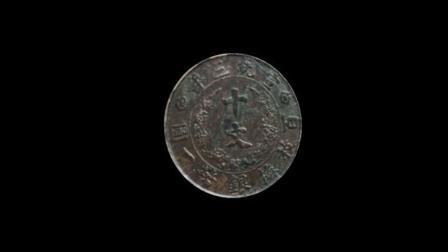 1256-大清铜币宣统三年十文